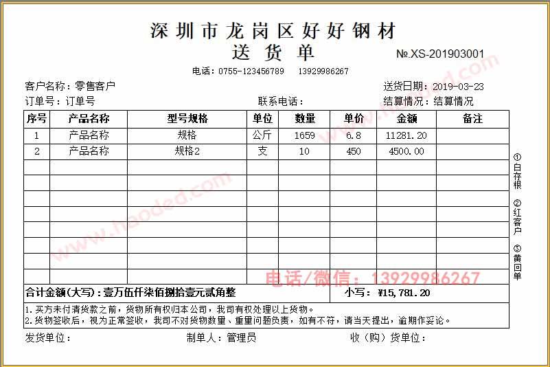瓷砖送货单_商贸流通行业格式 - 佛山好的科技有限公司